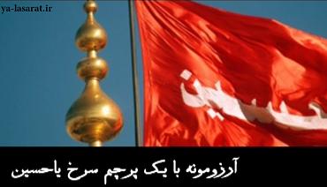پرچم سرخ(کلیپ محرم)