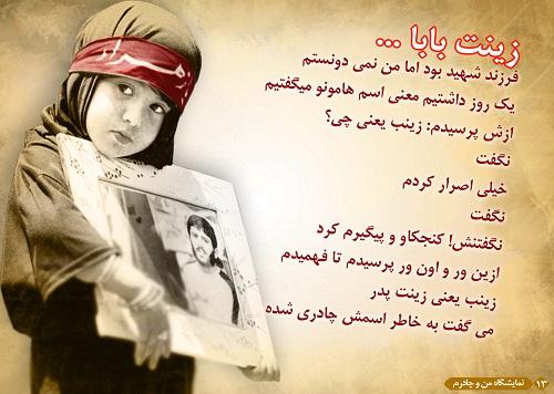 http://zolahd.persiangig.com/namayeshgah-chador/13.jpg