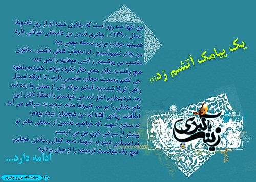 http://zolahd.persiangig.com/namayeshgah-chador/26.jpg
