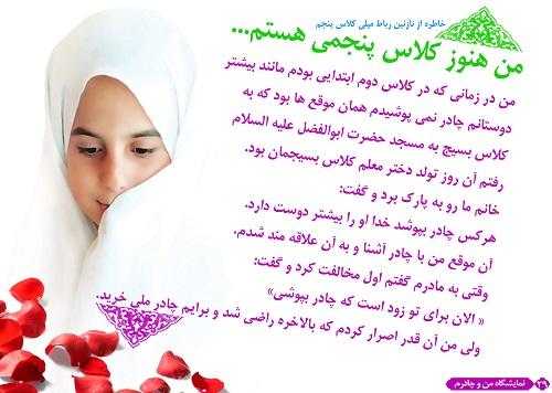 http://zolahd.persiangig.com/namayeshgah-chador/29.jpg
